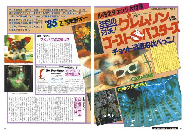 画像7: 「グーニーズ」「バック・トゥ・ザ・フューチャー」製作35周年『スピルバーグとアンブリンの時代 復刻号』8月1日(金)発売!8月7日までは特別価格で購入できる!