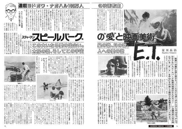 画像6: 「グーニーズ」「バック・トゥ・ザ・フューチャー」製作35周年『スピルバーグとアンブリンの時代 復刻号』8月1日(金)発売!8月7日までは特別価格で購入できる!