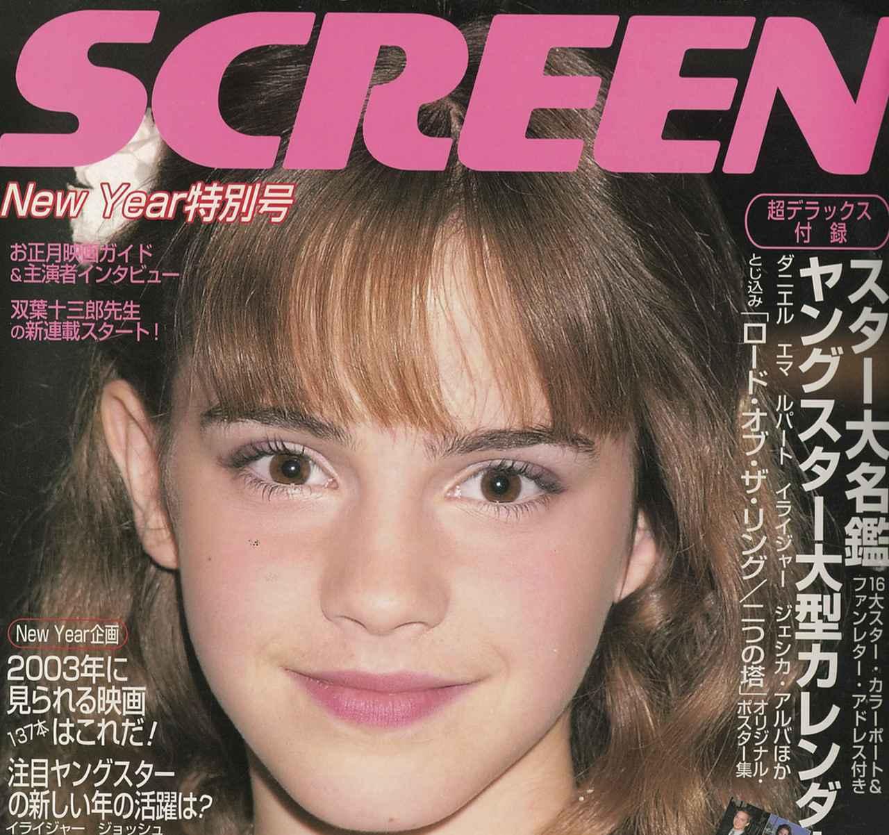 画像: エマ・ワトソンが初めてSCREENの表紙を飾った2003年をプレーバック!あの日のSCREEN! - SCREEN ONLINE(スクリーンオンライン)