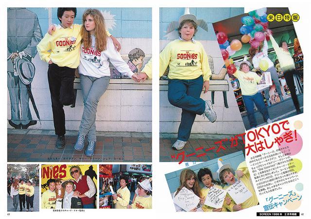 画像4: 「グーニーズ」「バック・トゥ・ザ・フューチャー」製作35周年『スピルバーグとアンブリンの時代 復刻号』8月1日(金)発売!8月7日までは特別価格で購入できる!