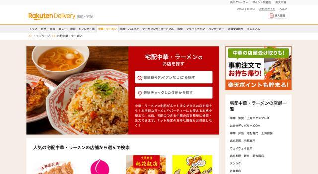 画像: delivery.rakuten.co.jp