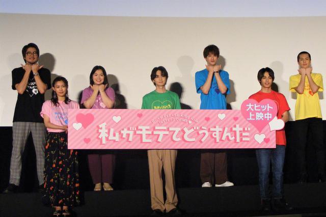 画像: 映画『私がモテてどうすんだ』舞台挨拶で吉野北人が宮崎弁を披露! - SCREEN ONLINE(スクリーンオンライン)