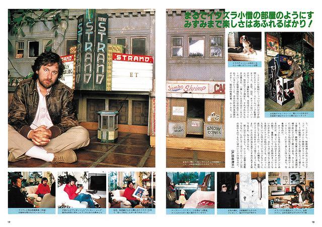 画像1: 「グーニーズ」「バック・トゥ・ザ・フューチャー」製作35周年『スピルバーグとアンブリンの時代 復刻号』8月1日(金)発売!8月7日までは特別価格で購入できる!