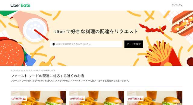 画像: www.ubereats.com