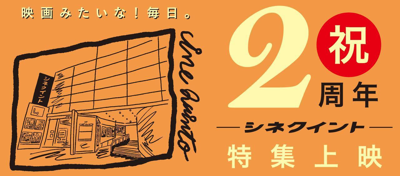 画像: シネクイント復活オープン2周年記念!特集上映2020年7月31日(金)より8週連続開催! - SCREEN ONLINE(スクリーンオンライン)