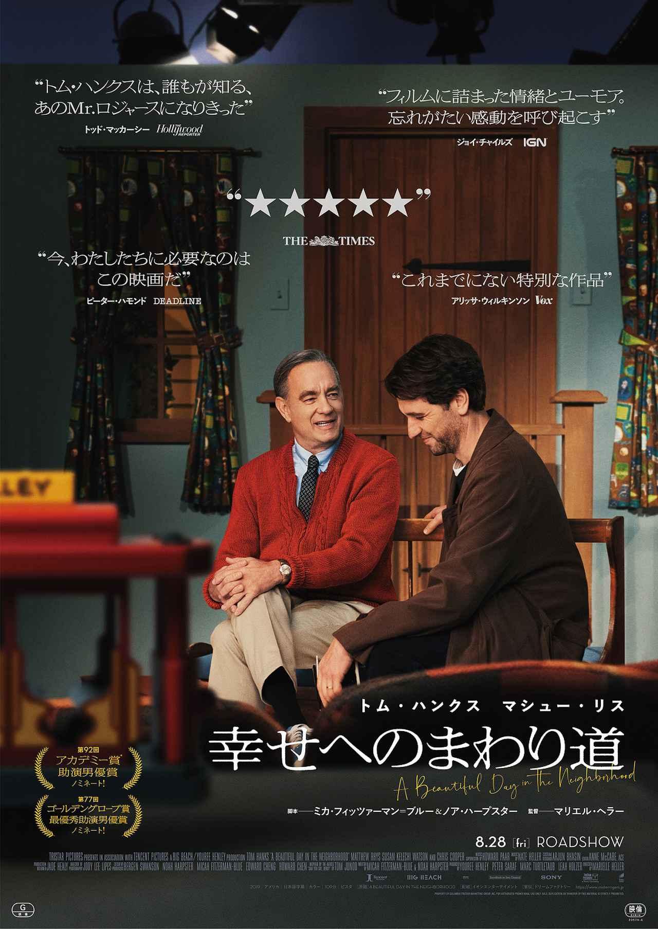 画像1: トム・ハンクス主演最新作『幸せへのまわり道』が8/28(金)公開決定