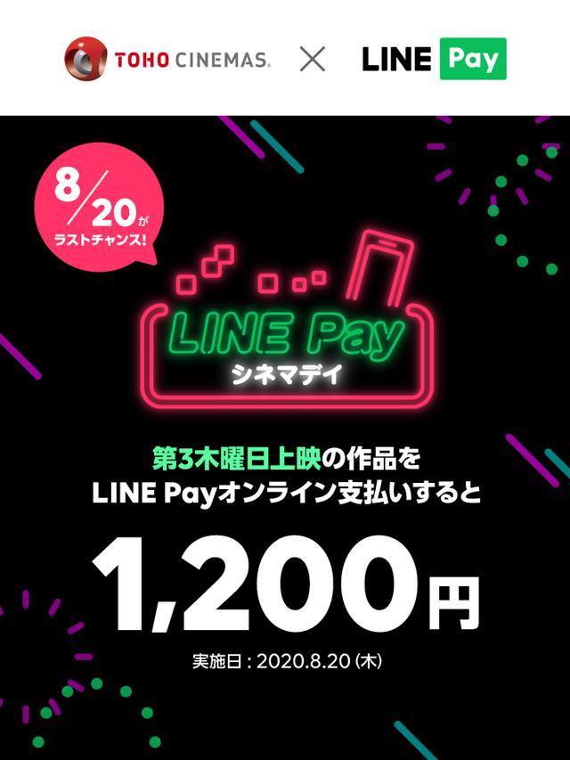 画像: linepay.line.me