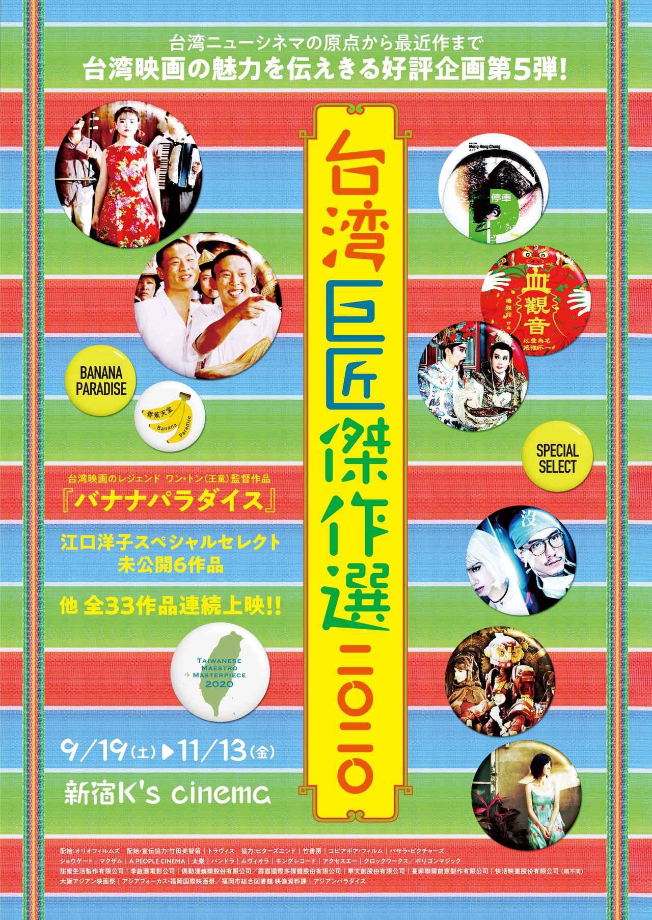 画像: 開催延期されていた「台湾巨匠傑作選2020」の新開催日が9月19日(土)に決定