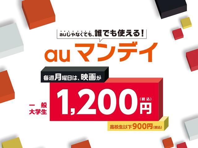画像: auマンデイ(TOHO シネマズ) 毎週月曜日が1200円に