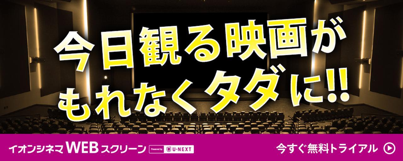 画像: www.video.unext.jp