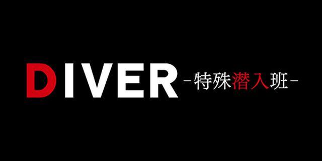 画像: DIVER-特殊潜入班-   関西テレビ放送 カンテレ