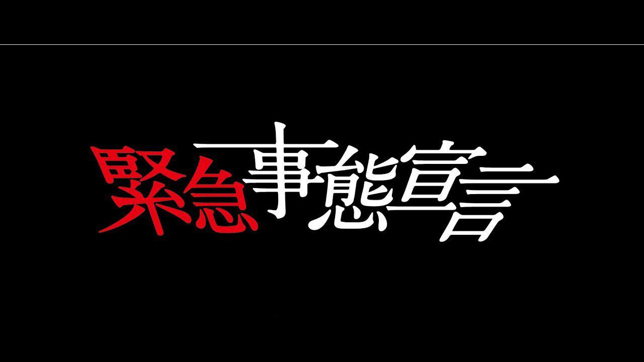 画像: 「緊急事態宣言」特報 www.youtube.com
