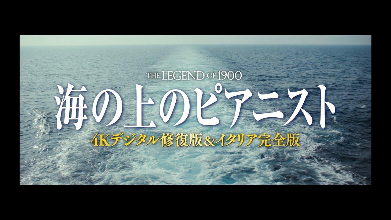 画像: 映画『海の上のピアニスト 4Kデジタル修復版&イタリア完全版』予告編 www.youtube.com