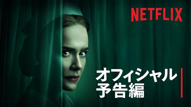 画像: 『ラチェッド』予告編 - Netflix youtu.be