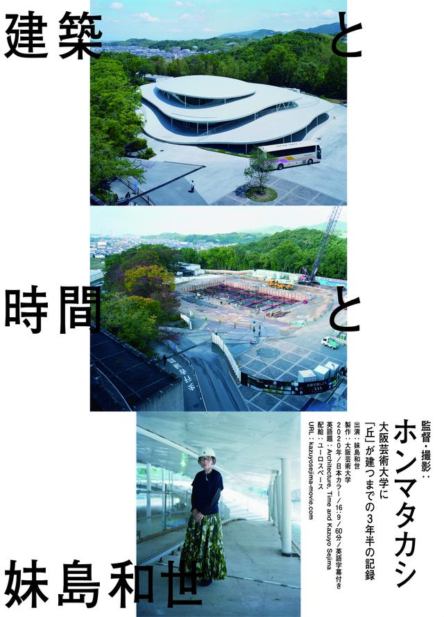 画像: 大阪芸術大学に「丘」が建つまでの3年半の記録
