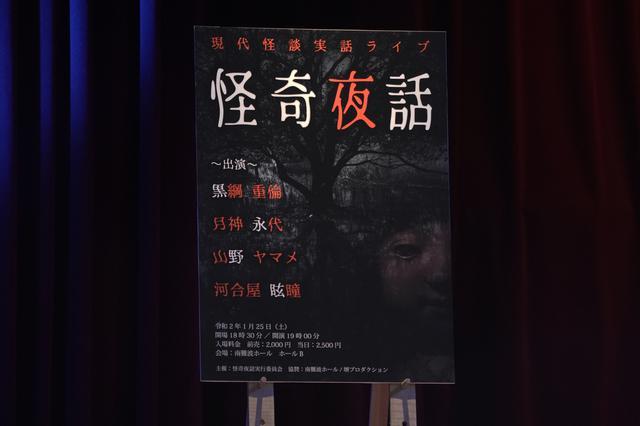 画像: 映画『事故物件 恐い間取り』で亀梨和也が怪談ライブに挑戦!