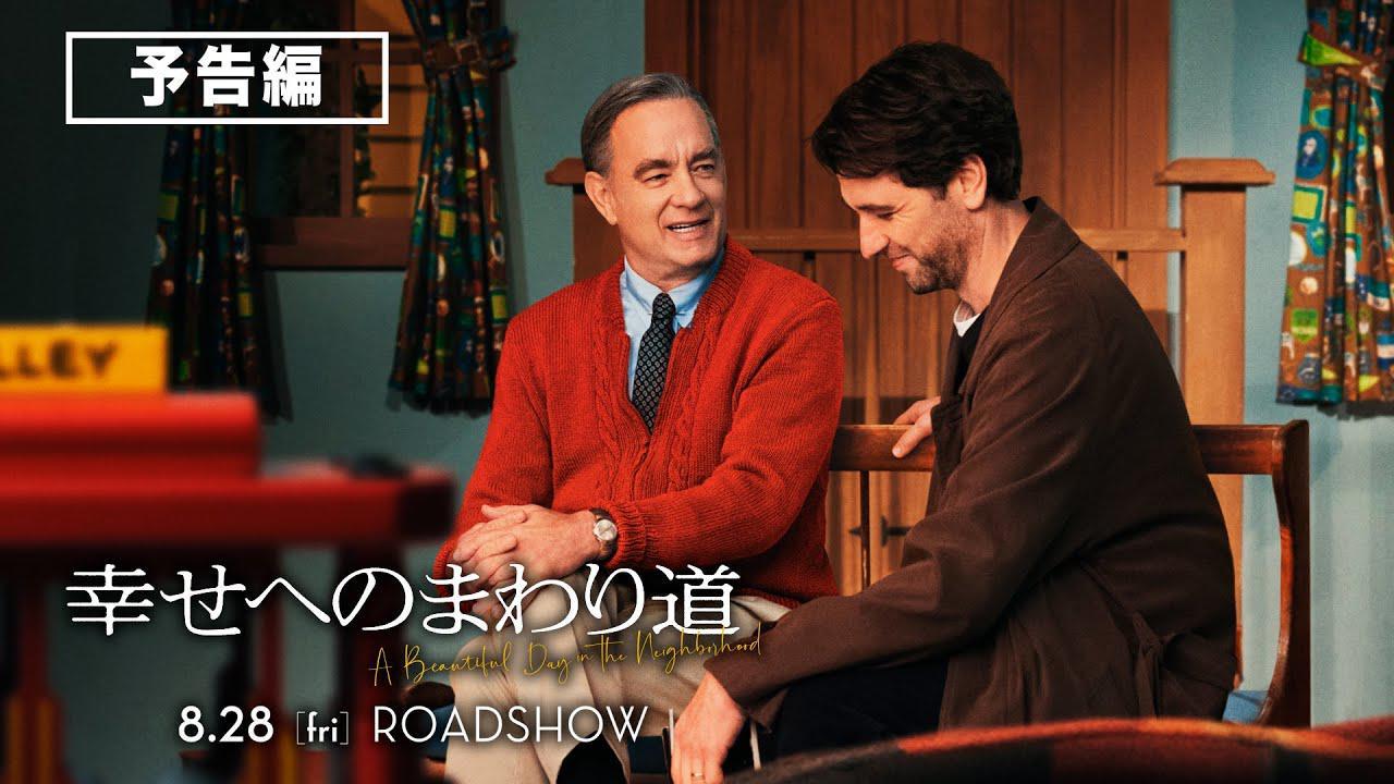 画像: トム・ハンクス主演『幸せへのまわり道』 8月28日(金)劇場公開 www.youtube.com