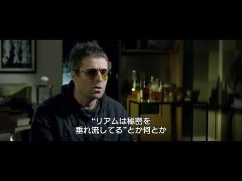 画像: 『リアム・ギャラガー:アズ・イット・ワズ』新公開日が9/25に決定 - SCREEN ONLINE(スクリーンオンライン)