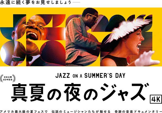 画像: 洋画「真夏の夜のジャズ 4K」|トップ