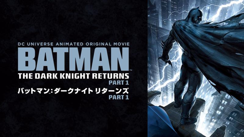画像: バットマン:ダークナイト リターンズ Part 1 & Part2 | 【ABEMA】国内最大のアニメチャンネル