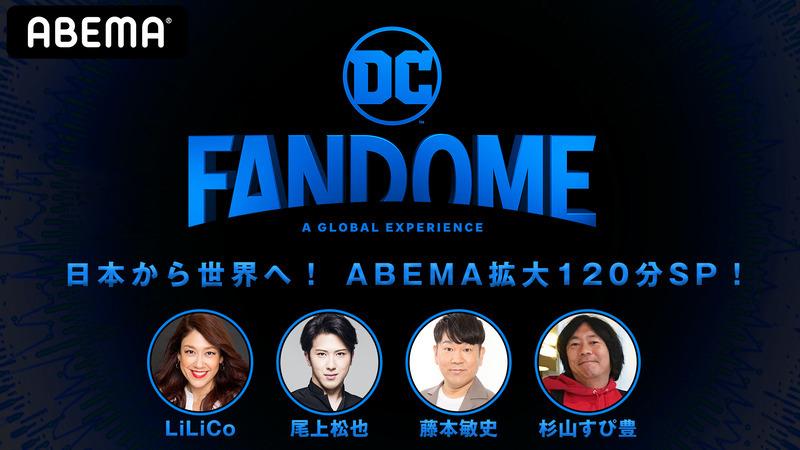 画像: DCファンドーム:日本から世界へ!ABEMA拡大120分SP! | 【ABEMA】国内最大のアニメチャンネル