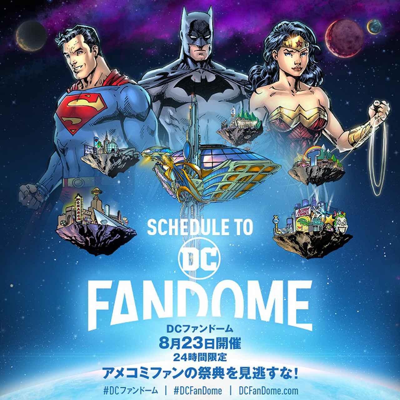 画像: DCファンドームのラインナップ&タイムテーブルが発表!