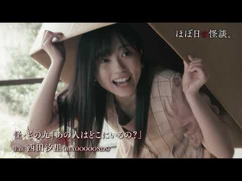 画像: ドラマ「ほぼ日の怪談。」予告映像 youtu.be