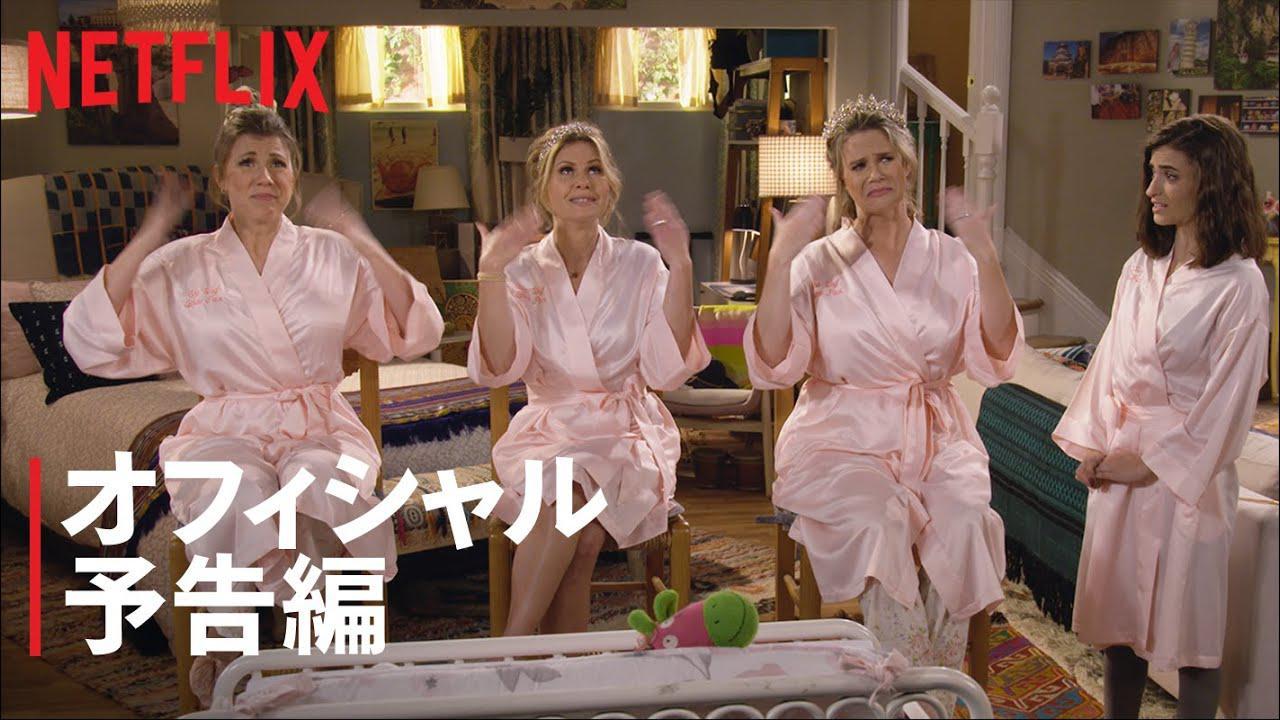 画像: 『フラーハウス』ファイナル・シーズン予告編<吹替版> - Netflix youtu.be
