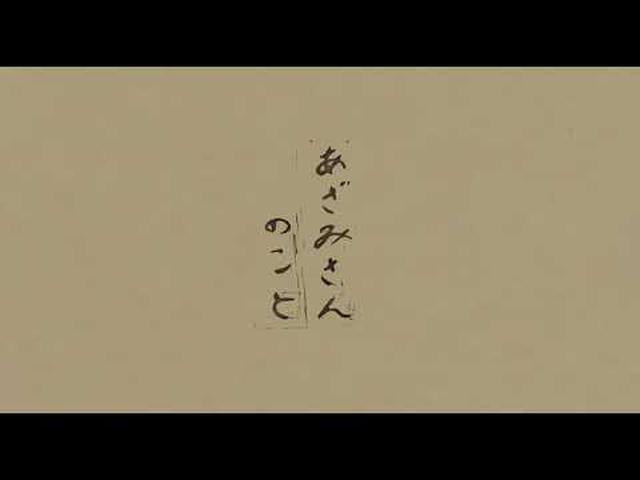画像: 映画『あざみさんのこと 誰でもない恋人たちの風景 vol.2』予告編 youtu.be
