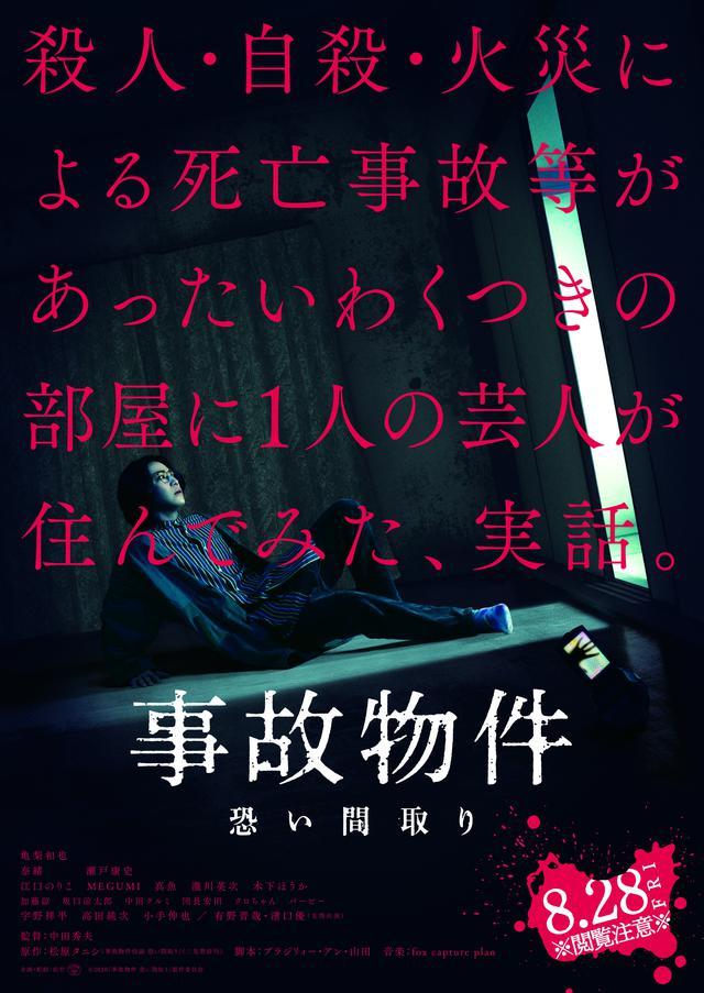 画像7: 映画『事故物件 恐い間取り』 原作者・松原タニシ インタビュー