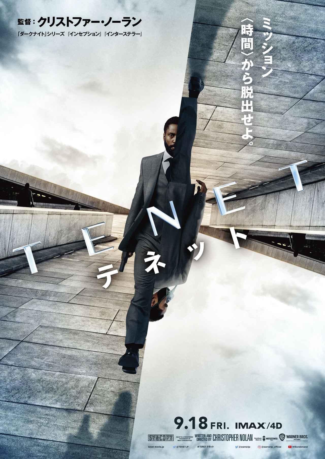 画像: 異例の公開形式を発表した「TENET テネット」(日本版ポスター)