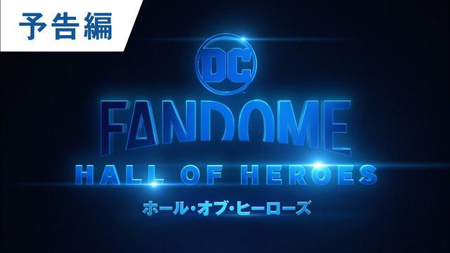 画像: 「ジョーカー」のDCが贈る『DCファンドーム』 イベントレーラー <第1弾>8月23日開催 youtu.be