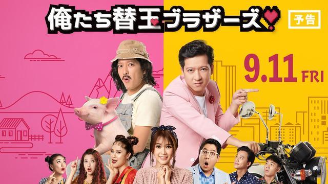 画像: 映画『俺たち替え玉ブラザーズ!』9月11日(金)公開 www.youtube.com