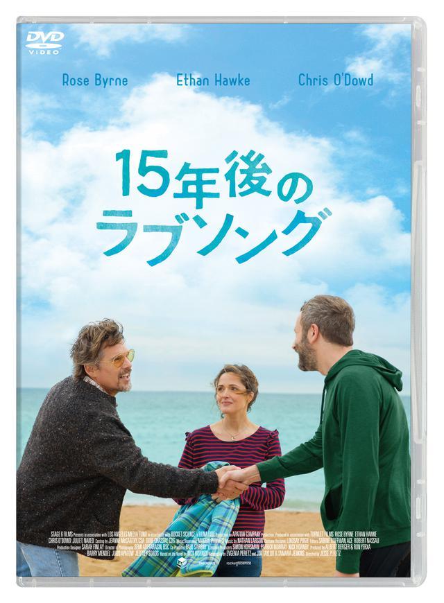 画像: イーサン・ホークが伝説のミュージシャンを演じた「15年後のラブソング」DVD発売決定!