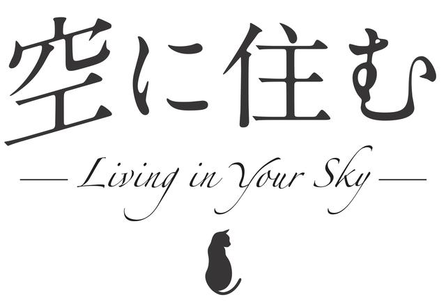 画像: 多部未華子主演映画『空に住む』10月23日公開!岸井ゆきの、美村里江、岩田剛典ら共演!主題歌は三代目JSB