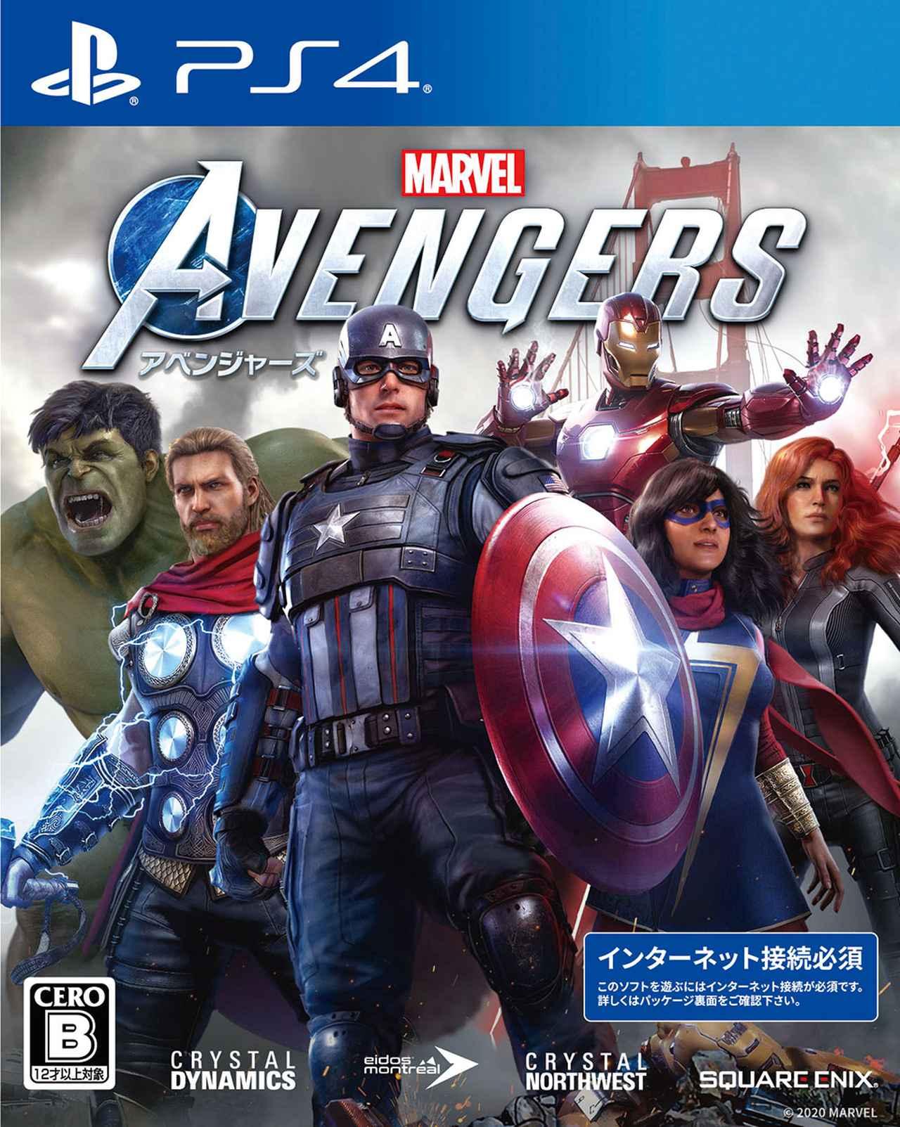画像2: 【MCUファン必見】PS4ソフト「Marvel's Avengers」で無敵のアベンジャーズ体験