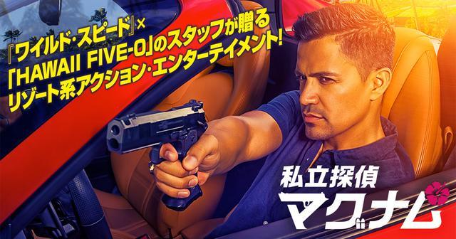 画像: 海外ドラマ「私立探偵マグナム」公式サイト
