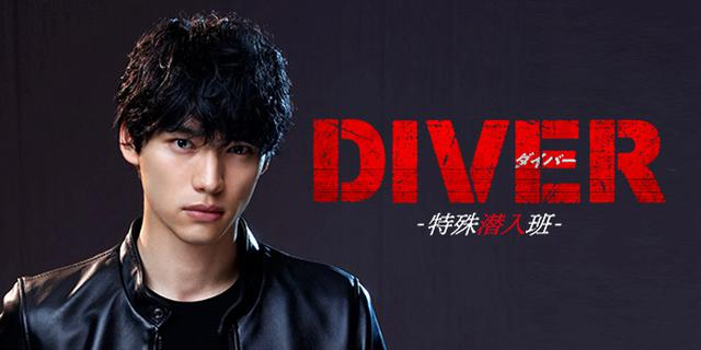 画像: DIVER-特殊潜入班- | 関西テレビ放送 カンテレ