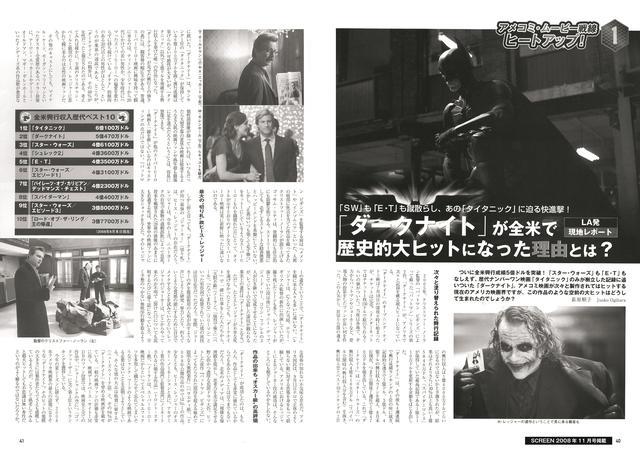 画像1: TOHOシネマズ新宿、TOHOシネマズ日比谷ほか一部劇場、及びSCREEN STOREで限定発売!