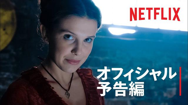 画像: 『エノーラ・ホームズの事件簿』予告編 - Netflix youtu.be