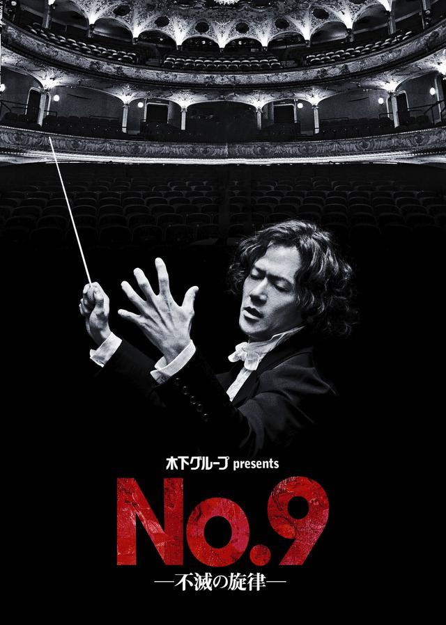 画像1: 稲垣吾郎、ベートーヴェン生誕250周年の2020年、舞台『No.9-不滅の旋律-』再々演決定
