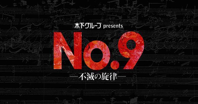 画像: 舞台『No.9 -不滅の旋律-』公式サイト