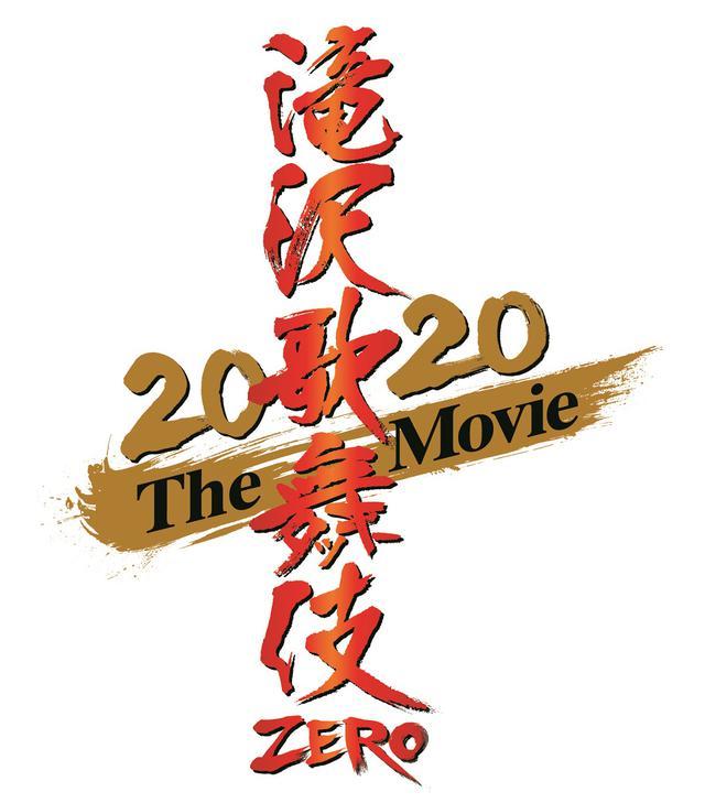 画像: Snow Man主演『滝沢歌舞伎 ZERO 2020 The Movie』2020年12月4日公開決定!