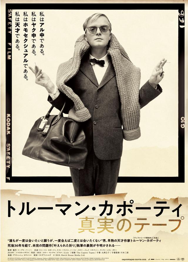画像: 早熟の天才作家カポーティの「真実」に迫るドキュメンタリーが公開