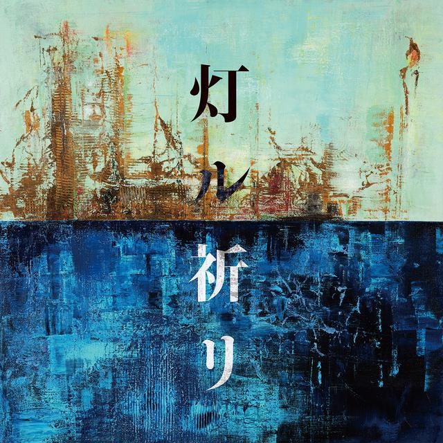 画像: 福士蒼汰主演新火9ドラマ『DIVER-特殊潜入班-』の主題歌、コブクロの新曲「灯ル祈リ」決定