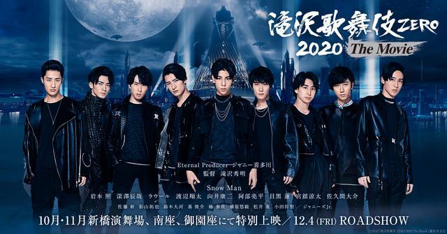 画像: 映画『滝沢歌舞伎 ZERO 2020 The Movie』公式サイト