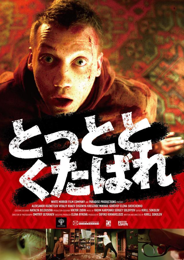 画像3: ナレーションは古川登志夫!「シッチェス映画祭2020」衝撃の予告編解禁