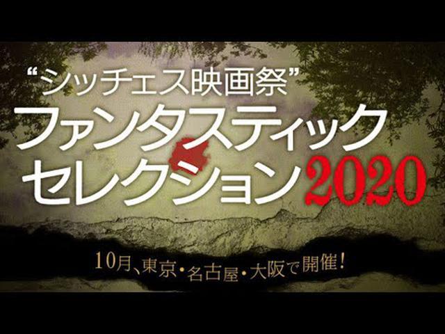 画像: 『シッチェス映画祭ファンタスティック・セレクション2020』予告篇 www.youtube.com