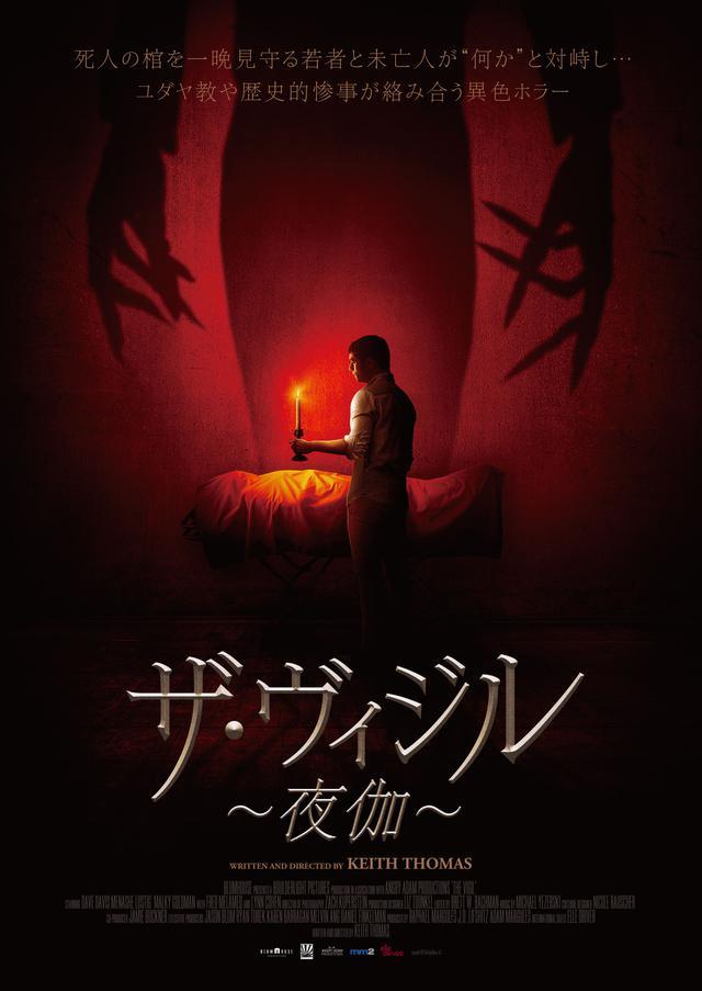 画像2: ナレーションは古川登志夫!「シッチェス映画祭2020」衝撃の予告編解禁