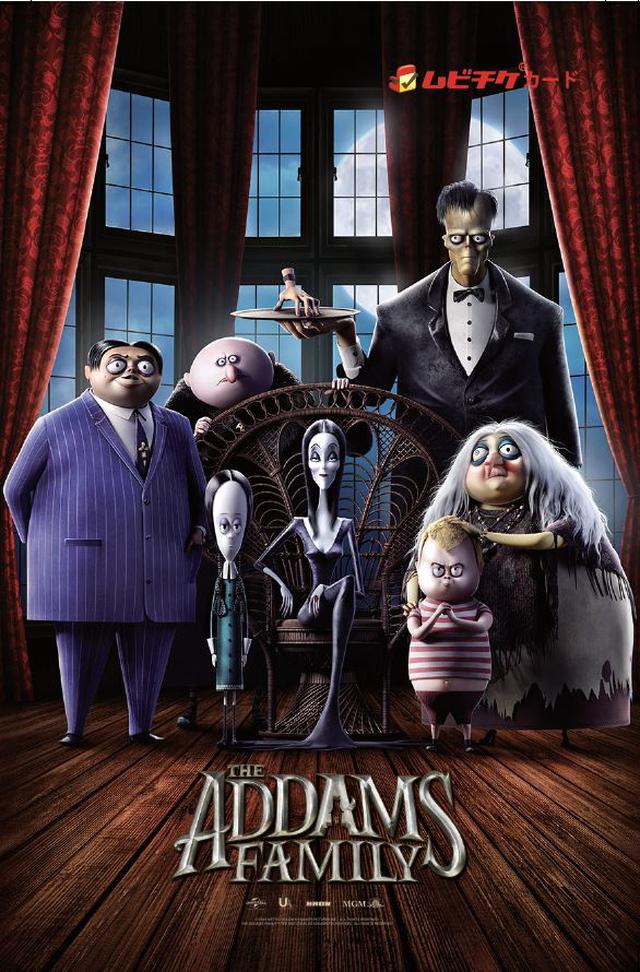 画像: 初のアニメ映画化『アダムス・ファミリー』が9月25日(金) TOHOシネマズ、イオンシネマにて全国ロードショー!2組4名様にムビチケプレゼント